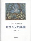 Sollers, Le Paradis de Cezanne