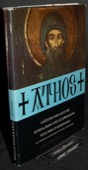 Sherrard, Athos