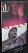 du. 2000/04, Korea