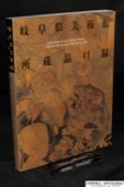Museum of Fine Arts Gifu, Catalogue of collections